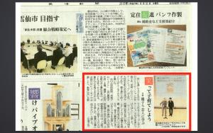 長崎新聞(笑育)